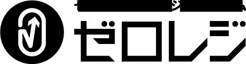 0regi(ゼロレジ)